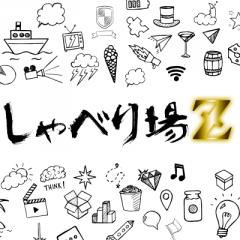 WEB作家のしゃべり場Z