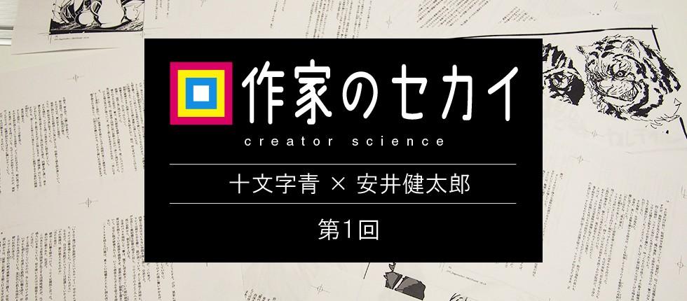 World.01 安井健太郎