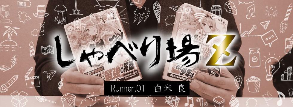 Runner.01 白米 良