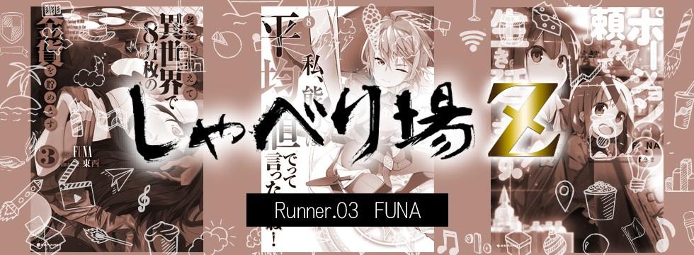 Runner.03 FUNA