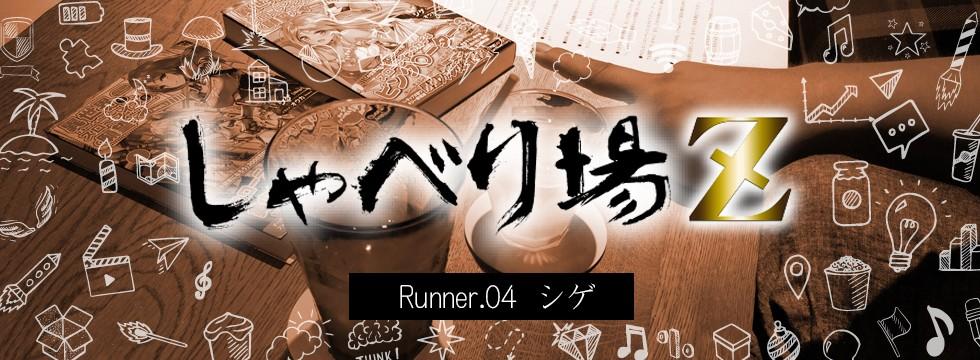 Runner.04 シゲ