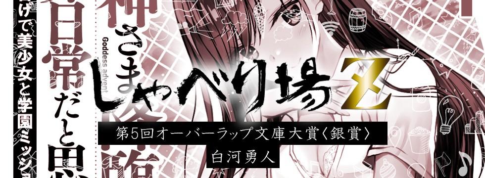 第5回オーバーラップ文庫大賞特別編 白河勇人