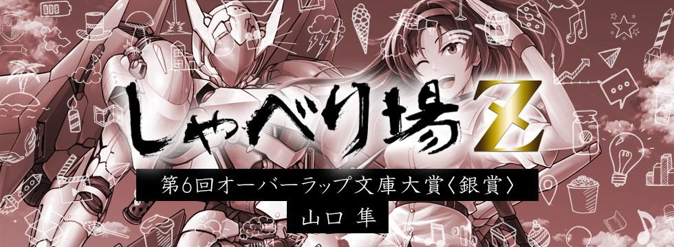 第6回オーバーラップ文庫大賞特別編 山口 隼