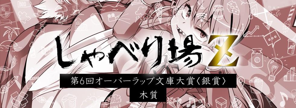 第6回オーバーラップ文庫大賞特別編 木質