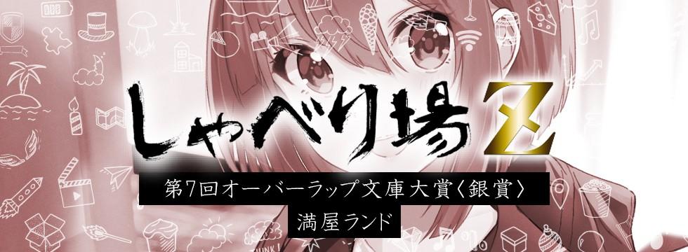 第7回オーバーラップ文庫大賞特別編 満屋ランド