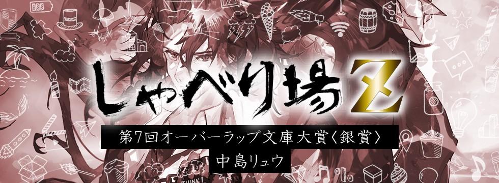 第7回オーバーラップ文庫大賞特別編 中島リュウ
